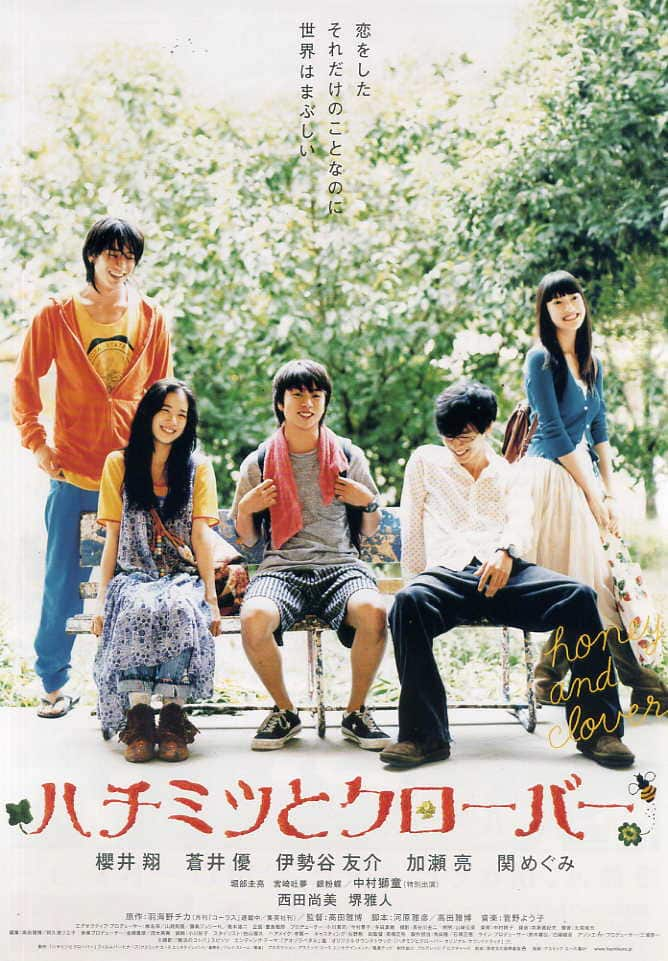 honey-and-clover-movie