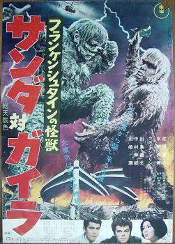 Kaiju Party