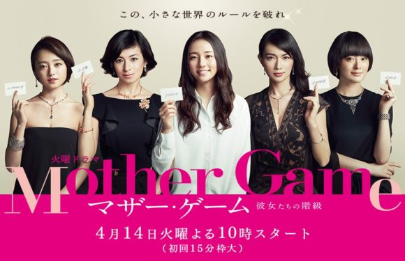 Mother Game マザー・ゲーム