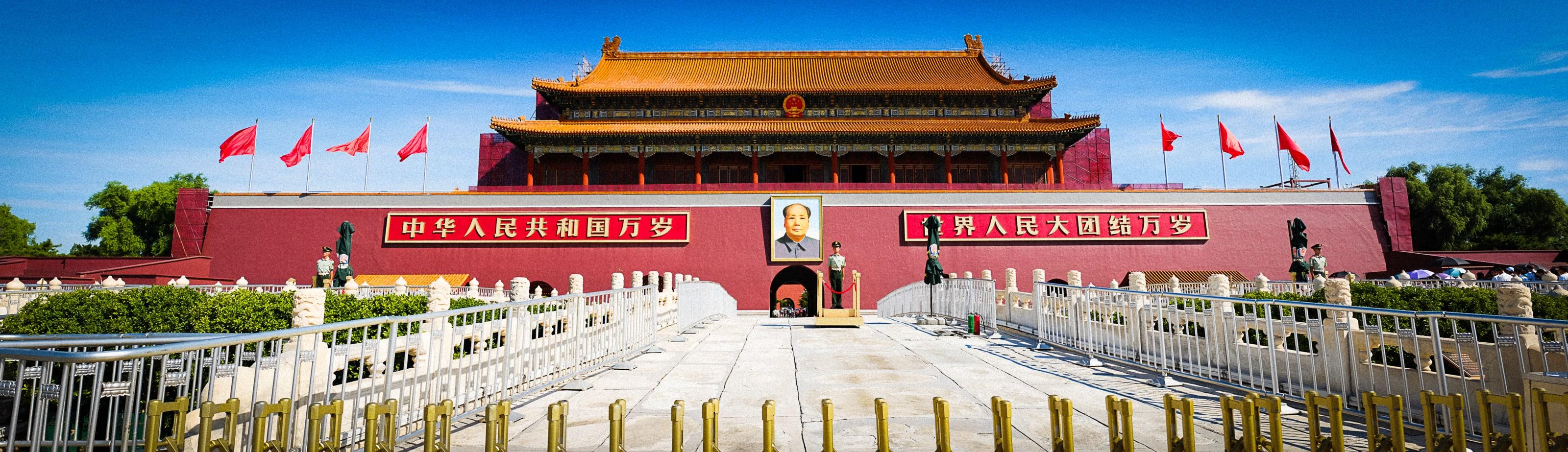 """Gate"" Beijing, 2018"